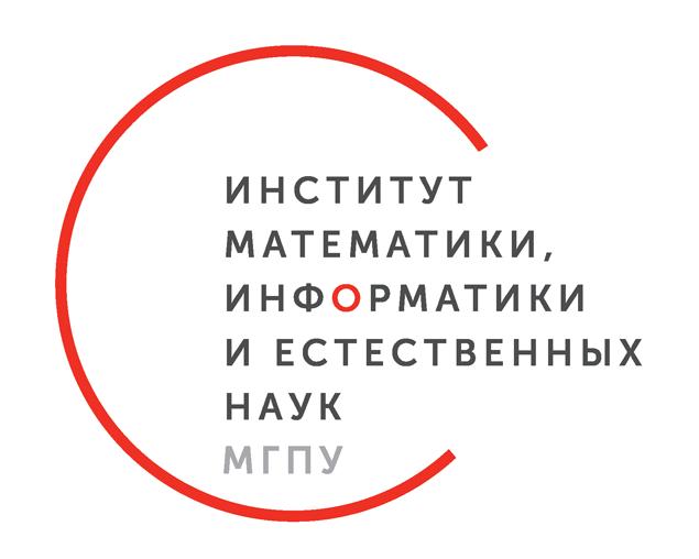 Институт математики, информатики и естественных наук МГПУ