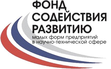 Фонд содействия развитию малых форм предприятий в научно-технической сфере