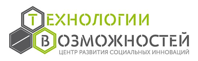Центр развития социальных инноваций Технологии возможностей