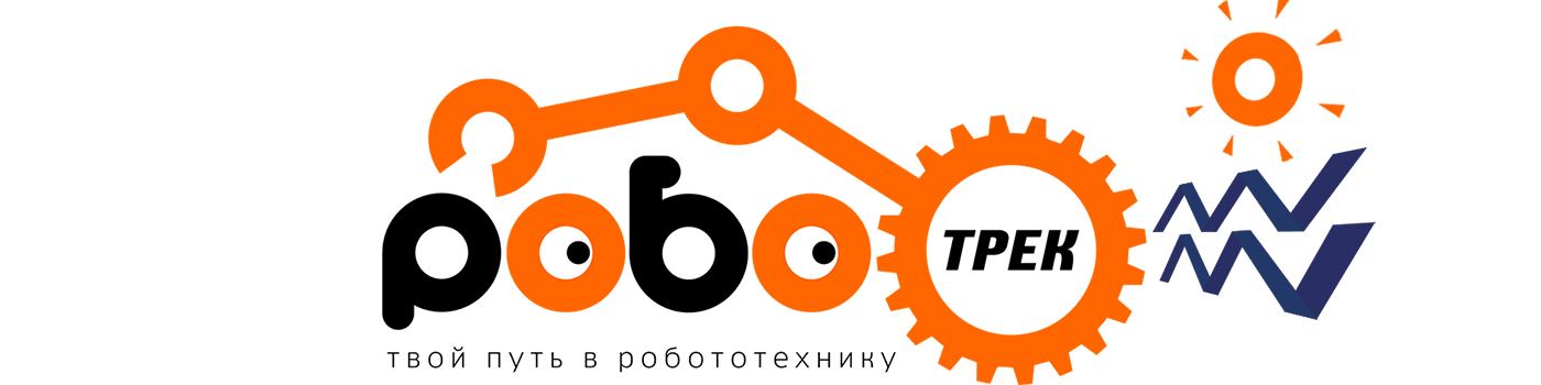 РОБОТРЕК ЛОГО Крым