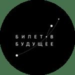 проект билет в будущее